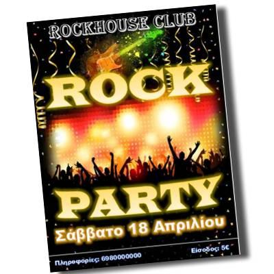 Αφίσα για πάρτι 2